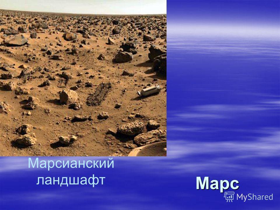 Марс Марс Марсианский ландшафт