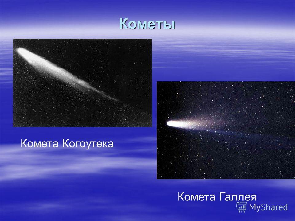 Кометы Комета Когоутека Комета Галлея