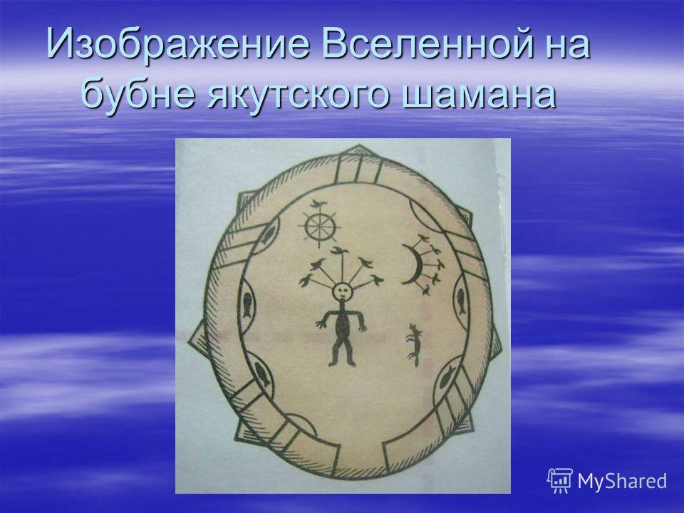 Изображение Вселенной на бубне якутского шамана