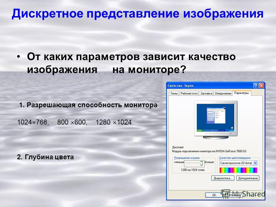 Дискретное представление изображения От каких параметров зависит качество изображения на мониторе? 1. Разрешающая способность монитора 2. Глубина цвета 1024 768, 800 600, 1280 1024