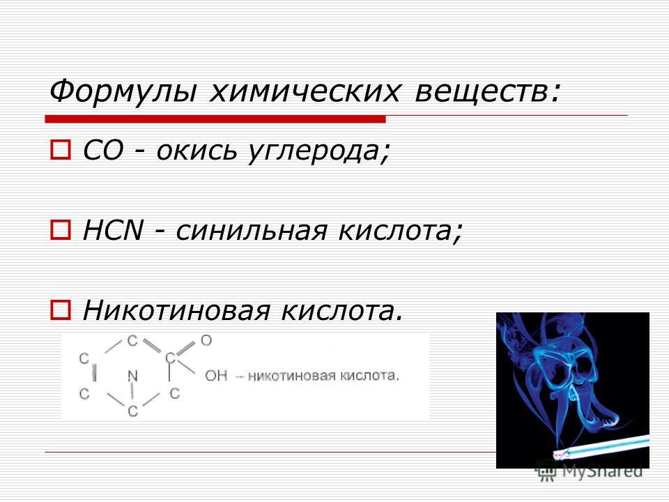 Формулы химических веществ: СО - окись углерода; HCN - синильная кислота; Никотиновая кислота.