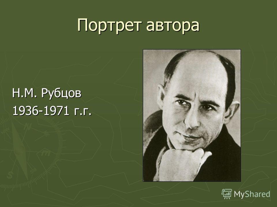 Портрет автора Н.М. Рубцов 1936-1971 г.г.