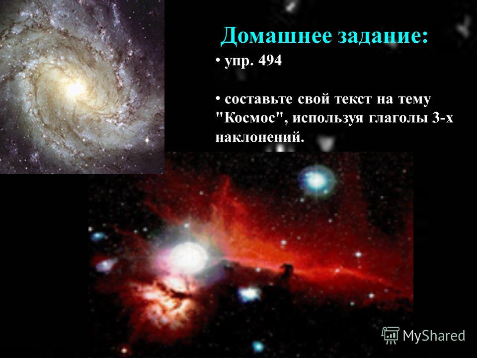 упр. 494 составьте свой текст на тему Космос, используя глаголы 3-х наклонений. Домашнее задание: