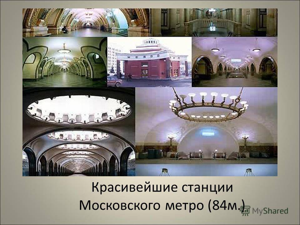 Красивейшие станции Московского метро (84м.)