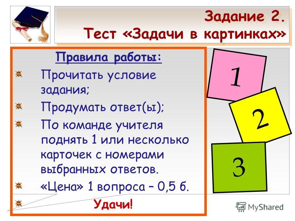 Задание 1. Заполни таблицу 2: Задания такого рода будут выполняться в 11 классе во время изучения темы «Интеграл».