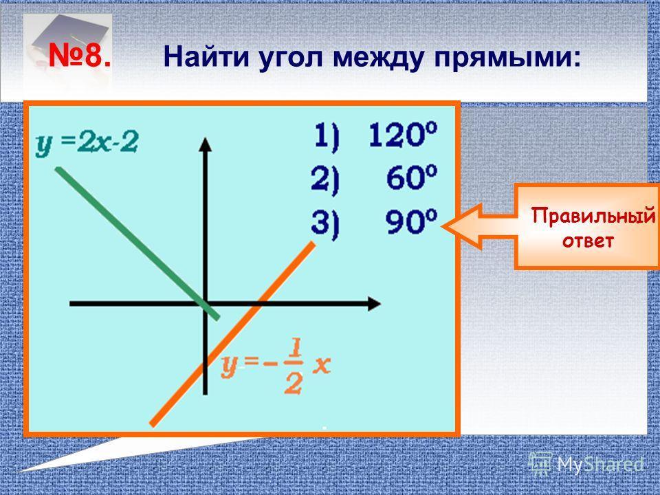 7. Найти угол между прямыми: Правильный ответ