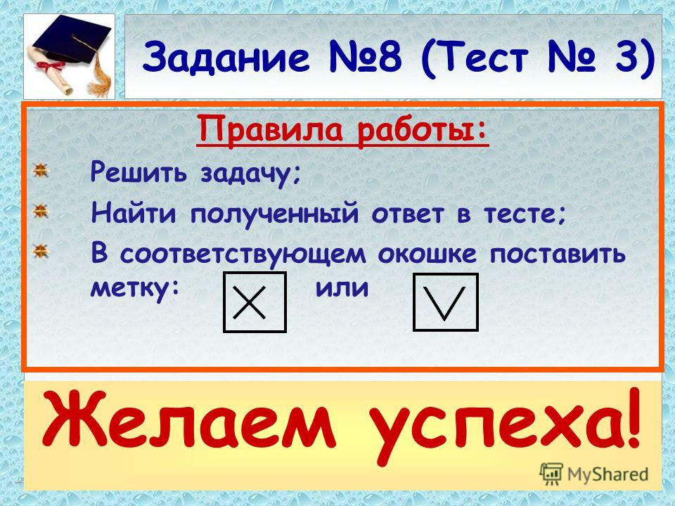 Задание 8 (Тест 3) Самостоятельная работа с раздаточным материалом в двух вариантах Прочтите правила работы: