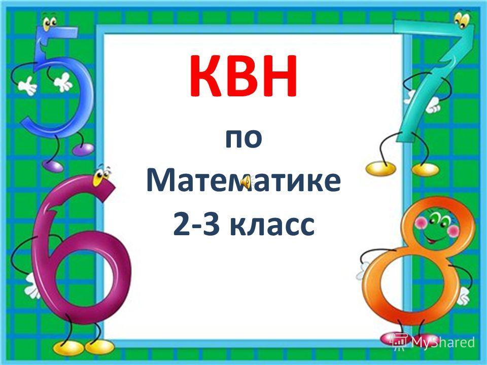 КВН по Математике 2-3 класс
