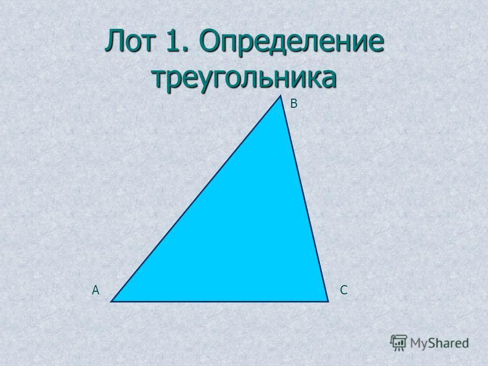 Лот 1. Определение треугольника С В А