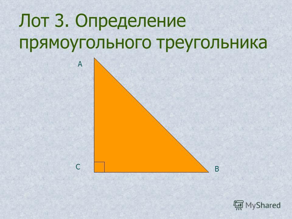 С А В Лот 3. Определение прямоугольного треугольника