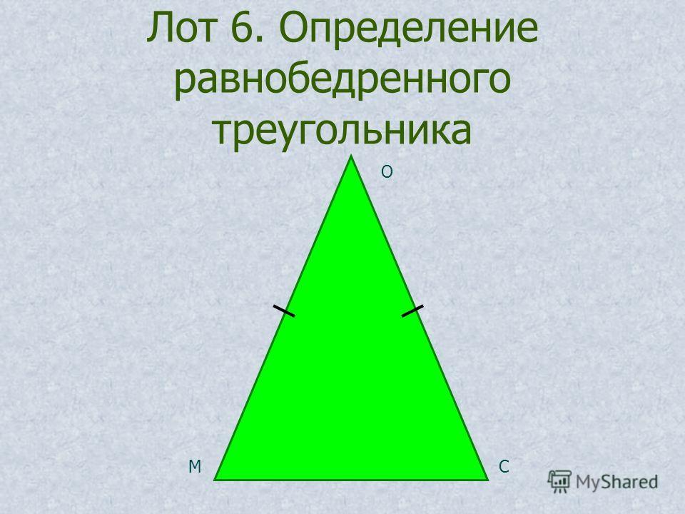 Лот 6. Определение равнобедренного треугольника МС О