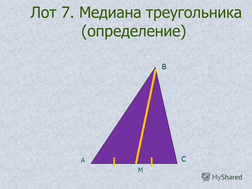 Лот 7. Медиана треугольника (определение) А В С М