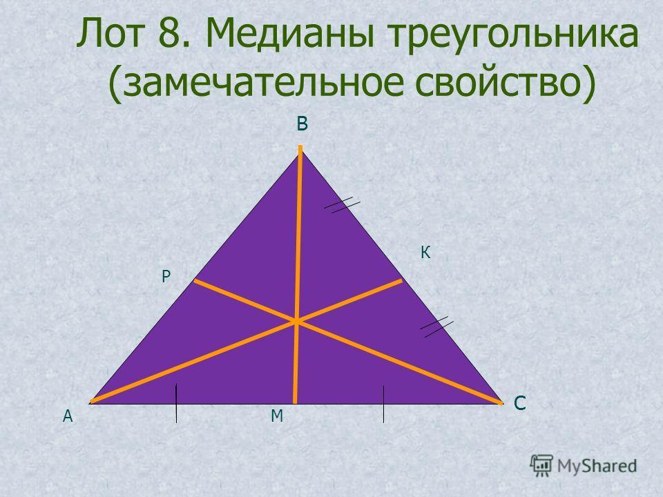 Лот 8. Медианы треугольника (замечательное свойство) А В С М Р К