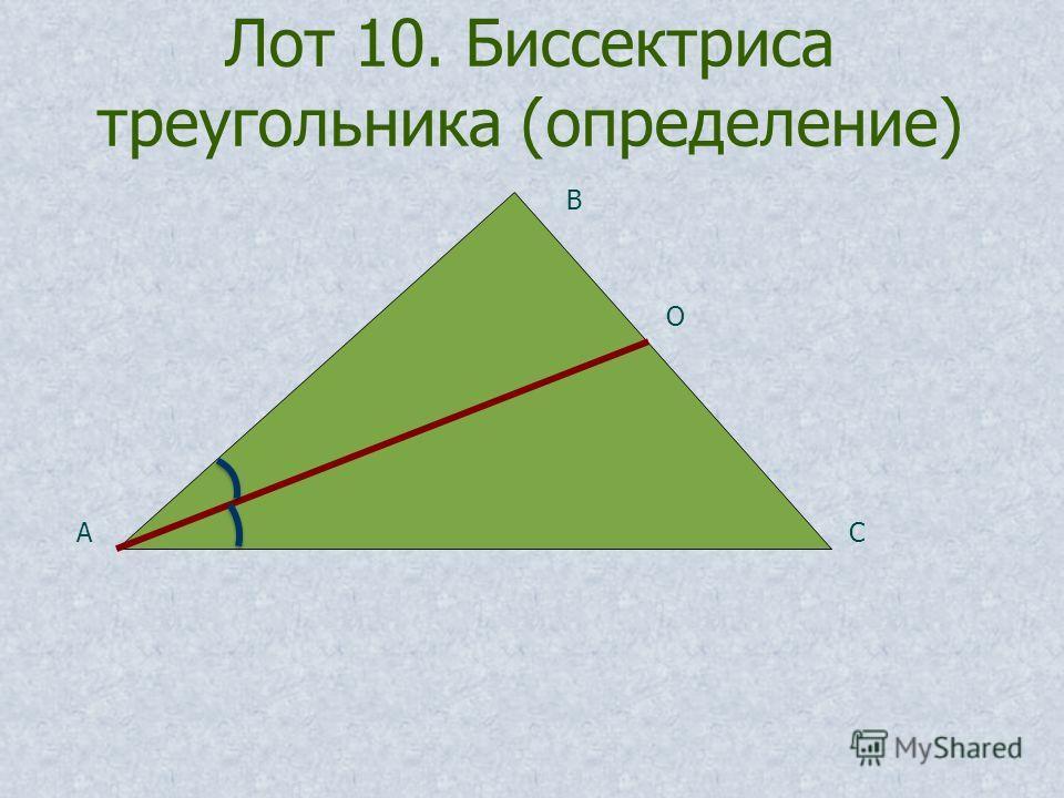 Лот 10. Биссектриса треугольника (определение) О А В С