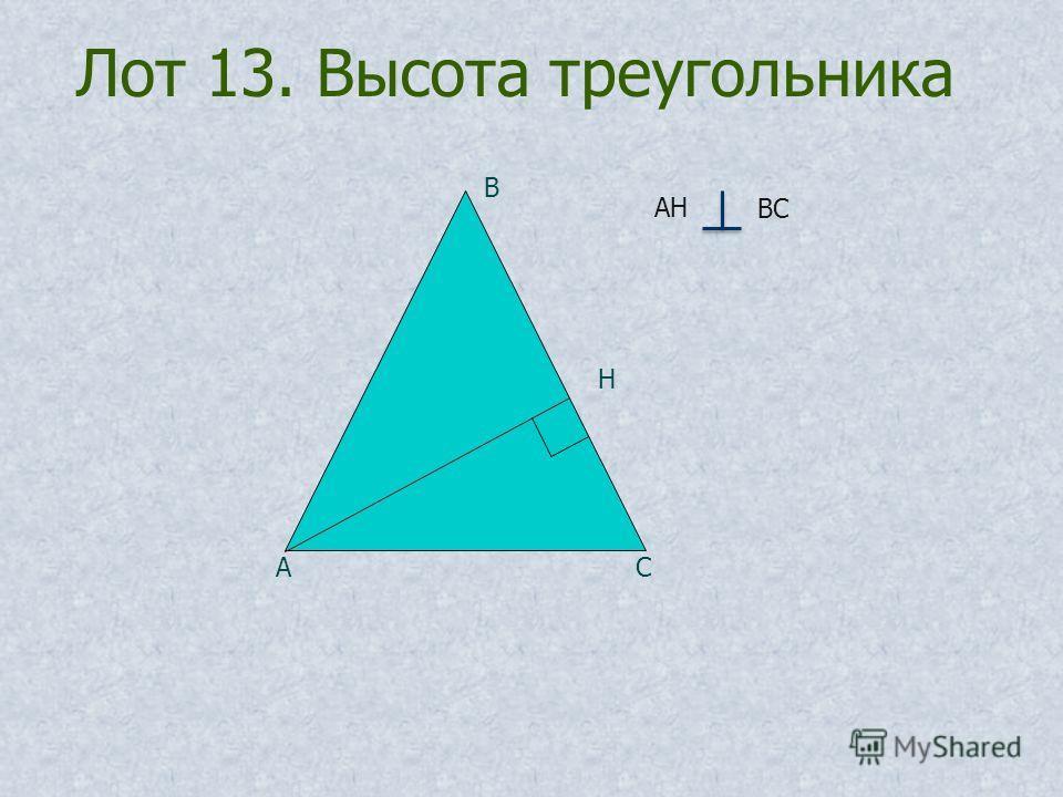 Лот 13. Высота треугольника АС В Н АН ВС