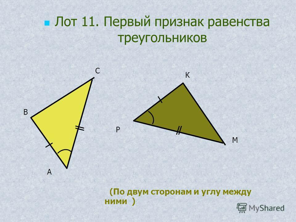 Лот 11. Первый признак равенства треугольников (По двум сторонам и углу между ними ) В С К А Р М