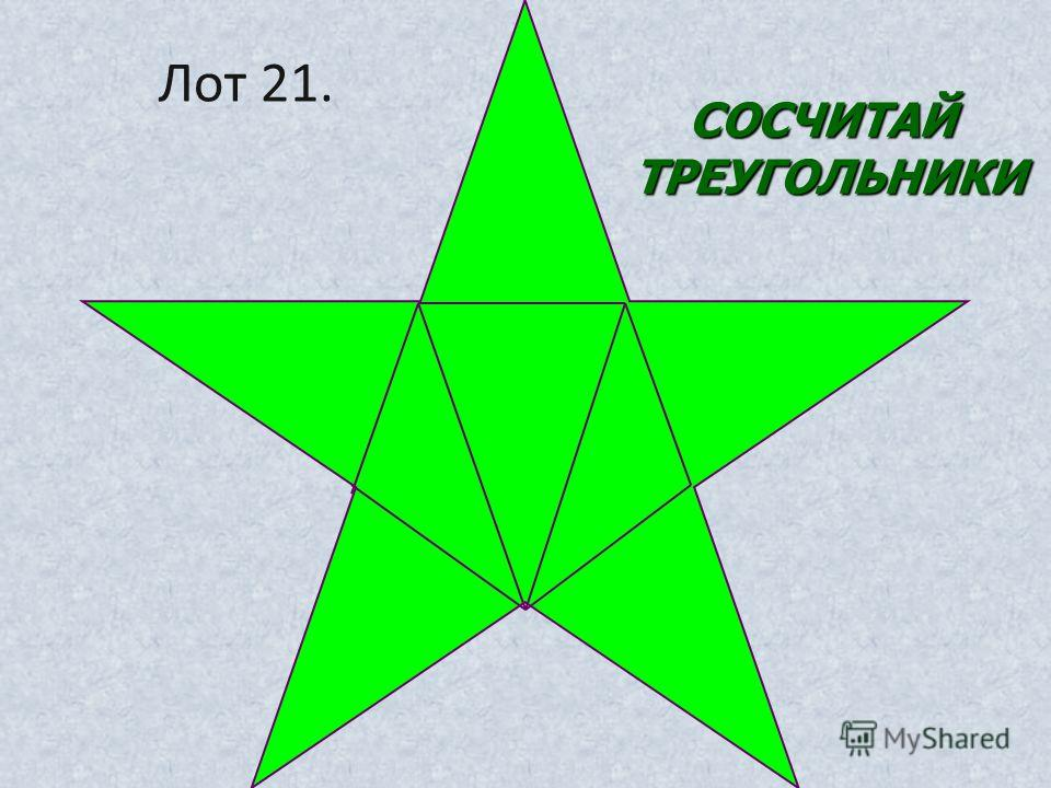 СОСЧИТАЙ ТРЕУГОЛЬНИКИ ТРЕУГОЛЬНИКИ Лот 21.