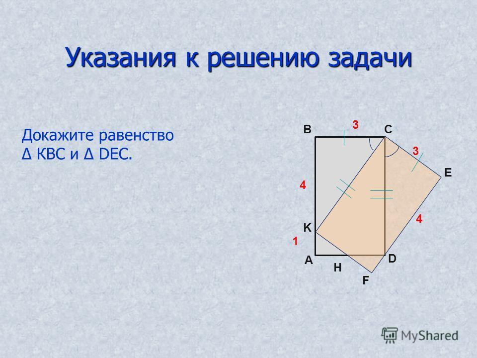 Указания к решению задачи A B C D E F K 1 4 3 Н 4 3 Докажите равенство КВС и DEС.