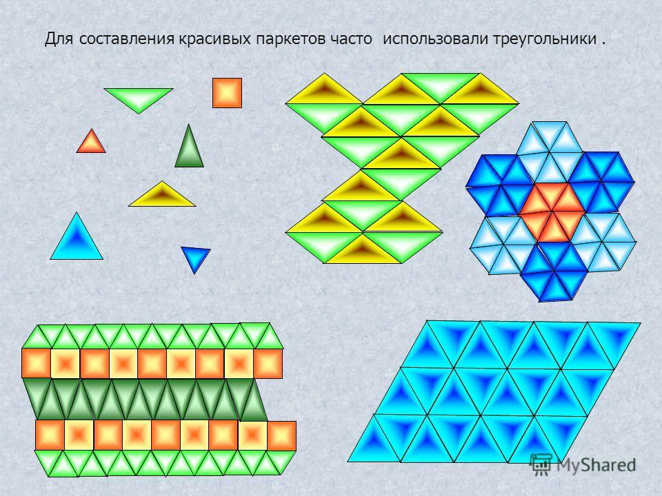 Для составления красивых паркетов часто использовали треугольники.