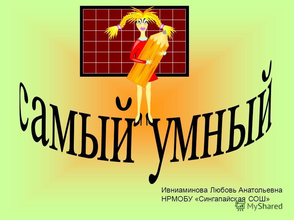 Ивниаминова Любовь Анатольевна НРМОБУ «Сингапайская СОШ»