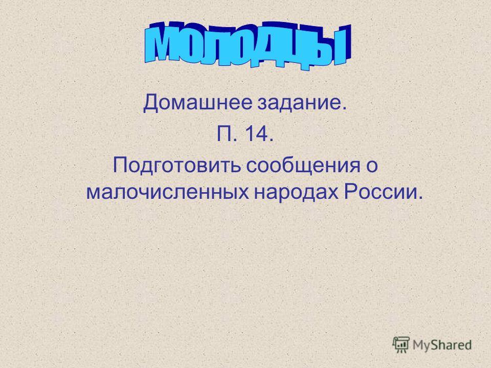 Домашнее задание. П. 14. Подготовить сообщения о малочисленных народах России.