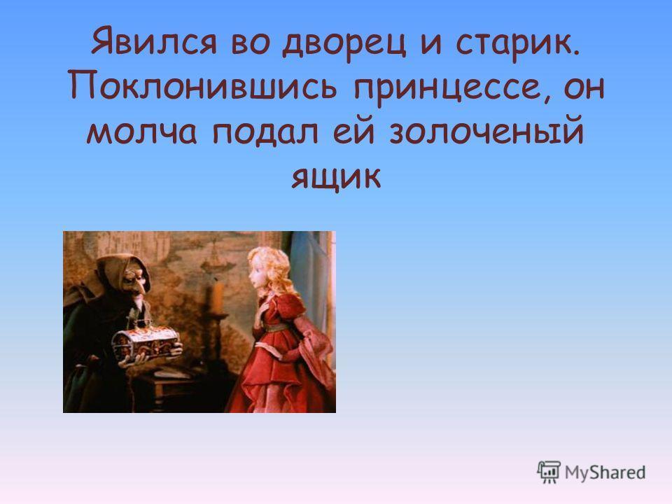 Явился во дворец и старик. Поклонившись принцессе, он молча подал ей золоченый ящик