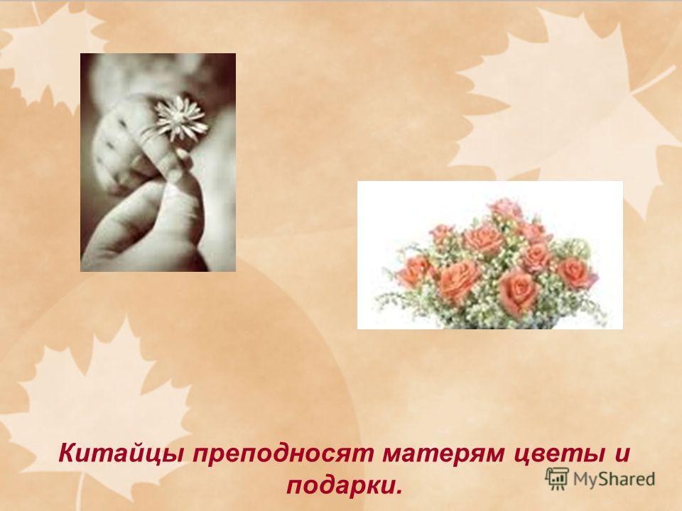 Китайцы преподносят матерям цветы и подарки.