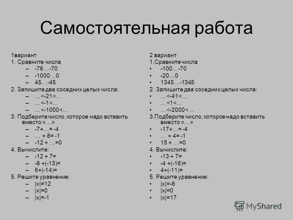 Самостоятельная работа 1вариант 1. Сравните числа –-76…-70 –-1000…0 –45…-45 2. Запишите два соседних целых числа: –…