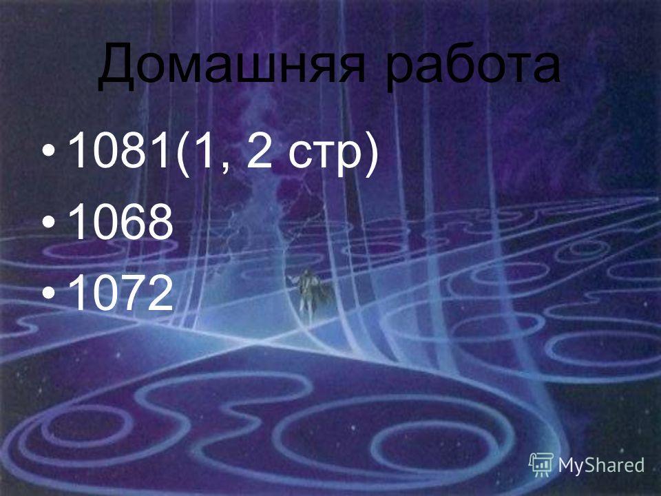 Домашняя работа 1081(1, 2 стр) 1068 1072