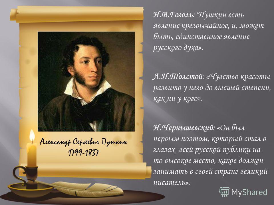 Н.В.Гоголь: