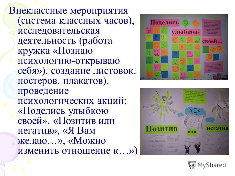 Внеклассные мероприятия (система классных часов), исследовательская деятельность (работа кружка «Познаю психологию-открываю себя»), создание листовок, постеров, плакатов), проведение психологических акций: «Поделись улыбкою своей», «Позитив или негат