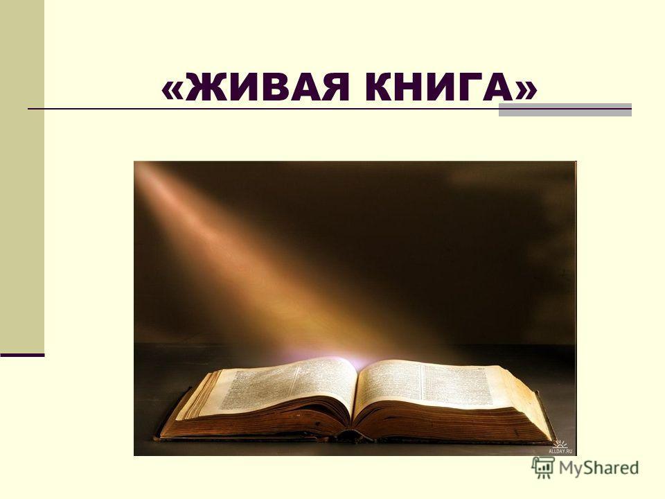 «ЖИВАЯ КНИГА»