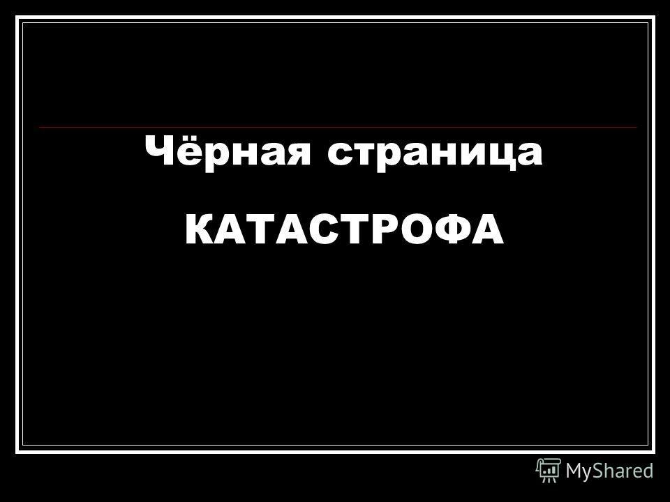 Чёрная страница КАТАСТРОФА