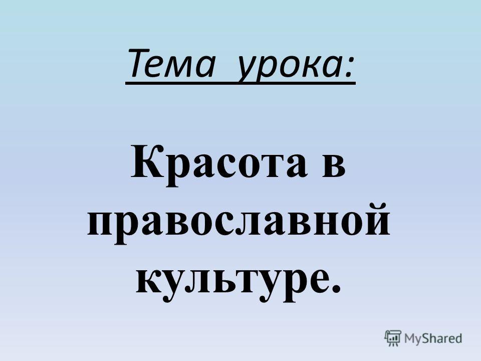 Тема урока: Красота в православной культуре.