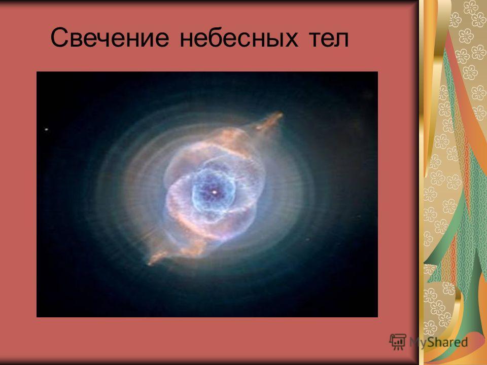 Свечение небесных тел