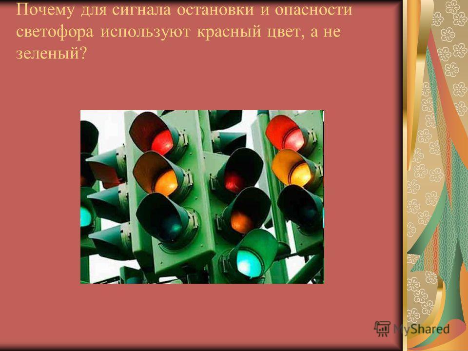 Почему для сигнала остановки и опасности светофора используют красный цвет, а не зеленый?