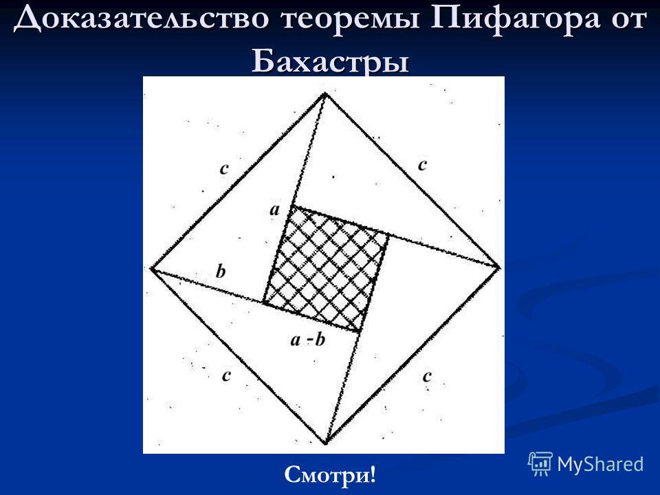 Доказательство теоремы Пифагора от Бахастры Смотри!
