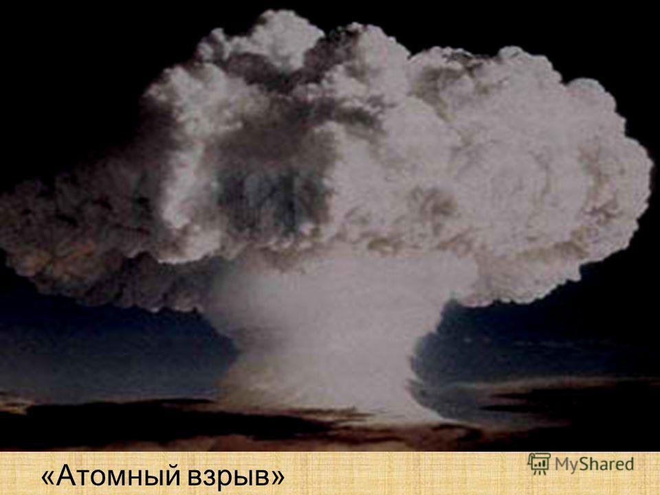 «Атомный взрыв»
