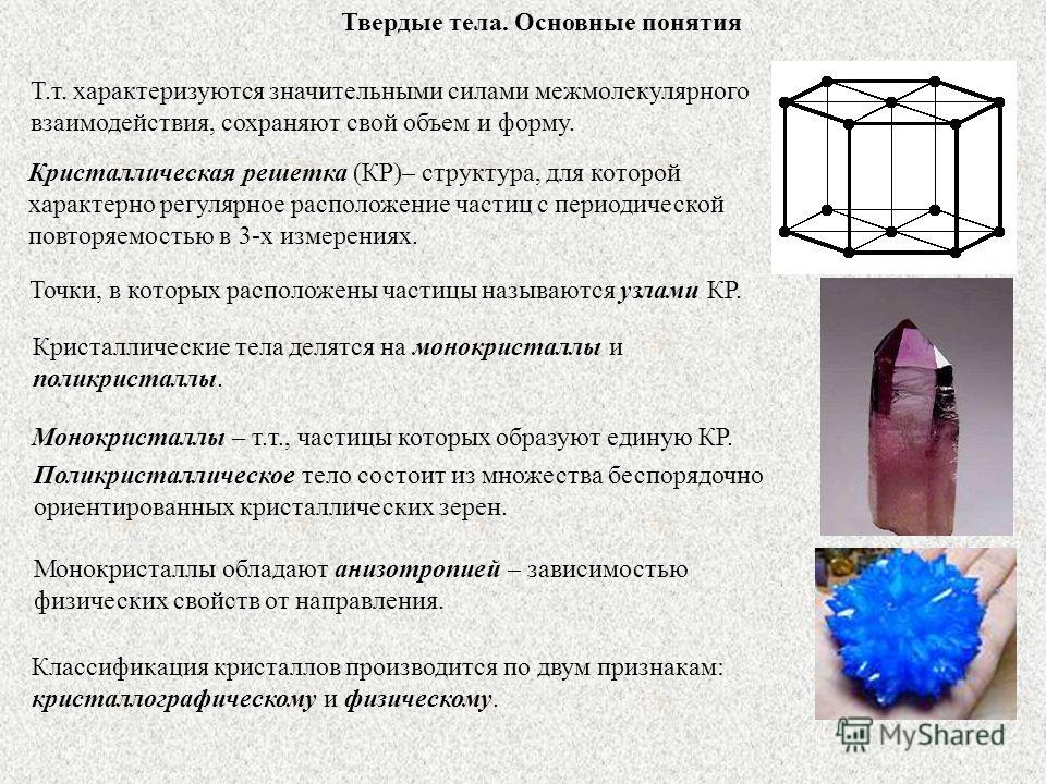 Твердые тела. Основные понятия Т.т. характеризуются значительными силами межмолекулярного взаимодействия, сохраняют свой объем и форму. Кристаллическая решетка (КР)– структура, для которой характерно регулярное расположение частиц с периодической пов