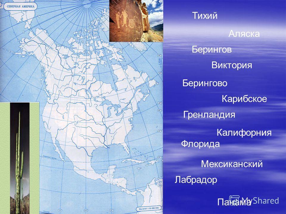 Тихий Берингов Виктория Берингово Карибское Гренландия Калифорния Флорида Мексиканский Лабрадор Панама Аляска