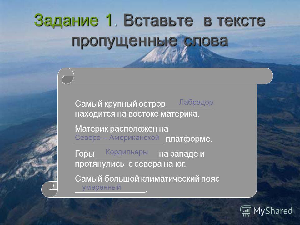 Задание 1. Вставьте в тексте пропущенные слова Самый крупный остров __________ находится на востоке материка. Материк расположен на ___________________ платформе. Горы _____________ на западе и протянулись с севера на юг. Самый большой климатический