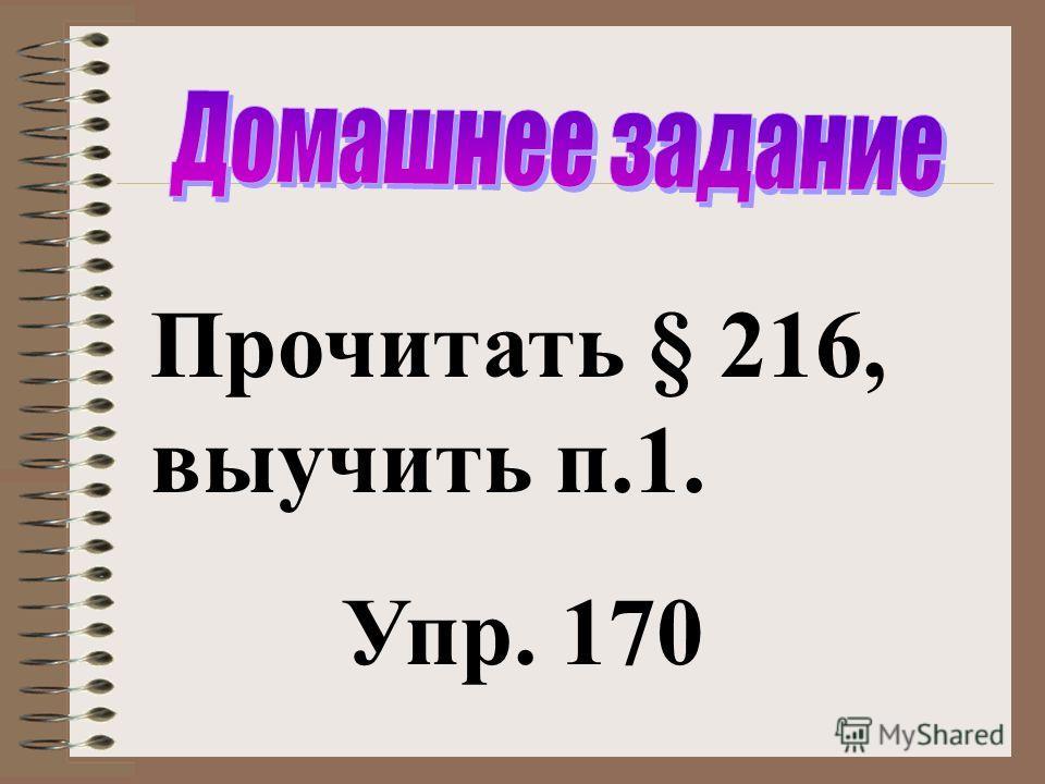 Прочитать § 216, выучить п.1. Упр. 170