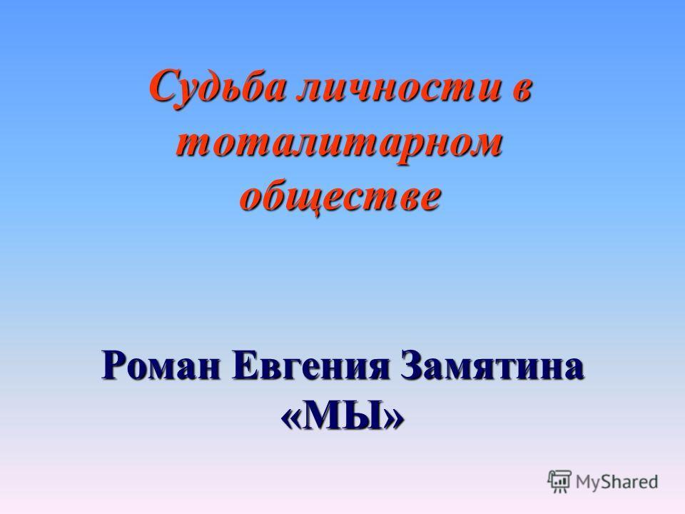 Роман Евгения Замятина «МЫ» Судьба личности в тоталитарном обществе