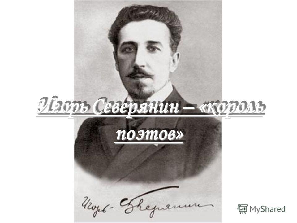 Игорь Северянин – «король поэтов»