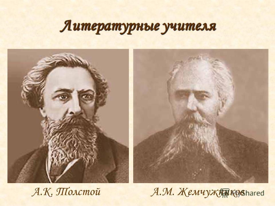 Литературные учителя А.К. ТолстойА.М. Жемчужников