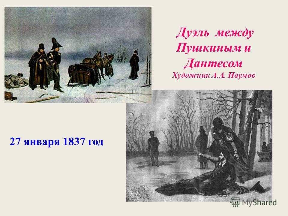 Дуэль между Пушкиным и Дантесом Художник А. А. Наумов 27 января 1837 год