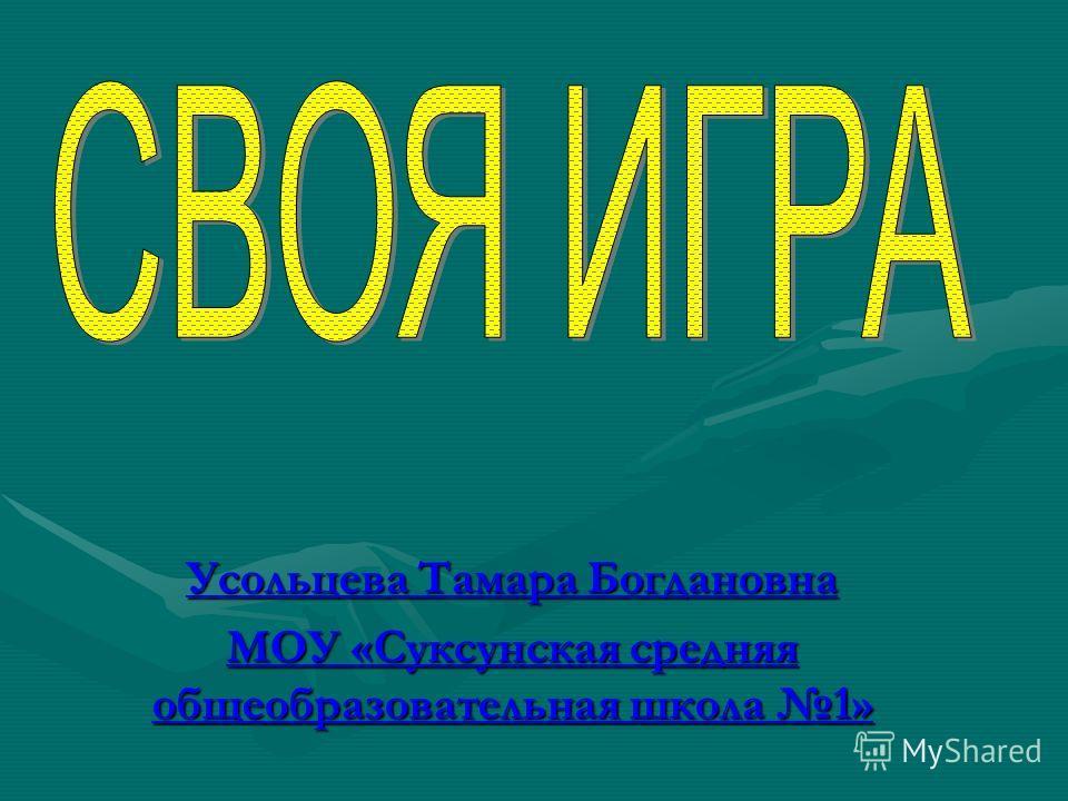 Усольцева Тамара Богдановна МОУ «Суксунская средняя общеобразовательная школа 1»