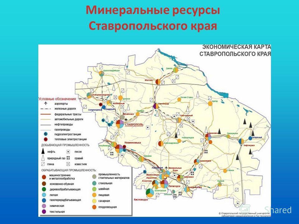 Минеральные ресурсы Ставропольского края