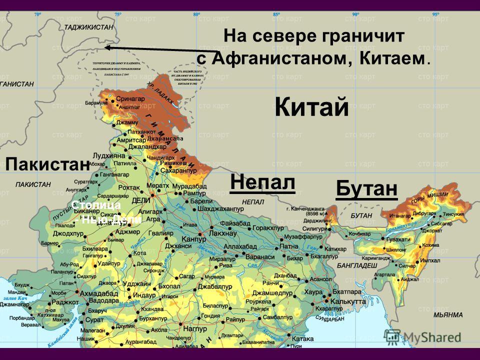 На севере граничит с Афганистаном, Китаем. Столица - Нью-Дели Непал Бутан Китай Пакистан