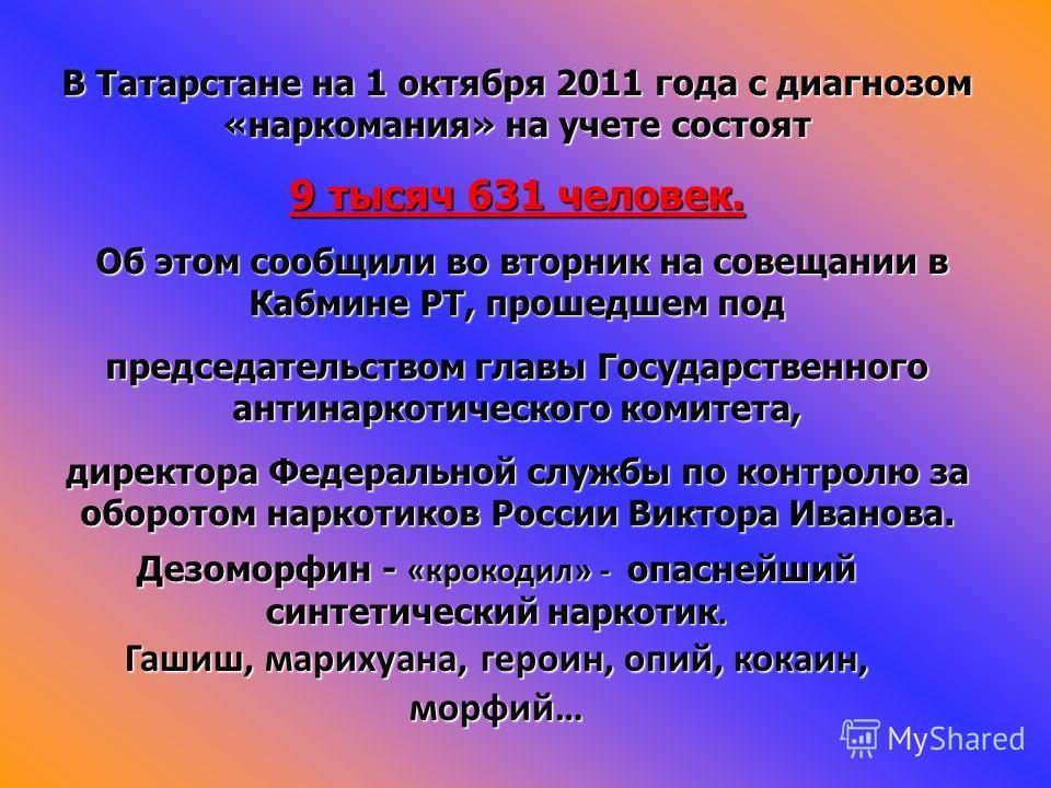 Дезоморфин - «крокодил» - опаснейший синтетический наркотик. Гашиш, марихуана, героин, опий, кокаин, морфий… В Татарстане на 1 октября 2011 года с диагнозом «наркомания» на учете состоят 9 тысяч 631 человек. Об этом сообщили во вторник на совещании в